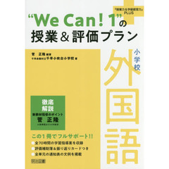 """We Can!1""の授業&評価プラン 小学校外国語"