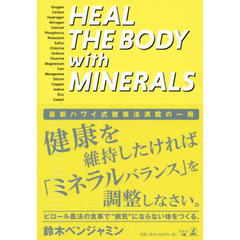 HEAL THE BODY with MINERALS