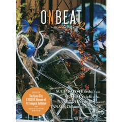ONBEAT Bilingual Magazine for Art and Culture from Japan vol.12 特集京都市京セラ美術館開館記念展