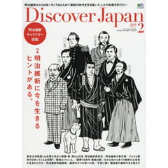 Discover Japan 2018年2月号