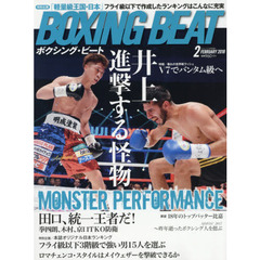 BOXING BEAT 2018年2月号