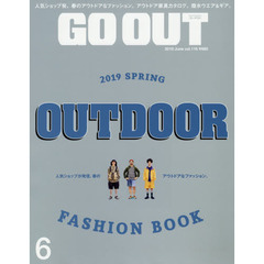 OUTDOOR STYLE GO OUT 2019年6月号