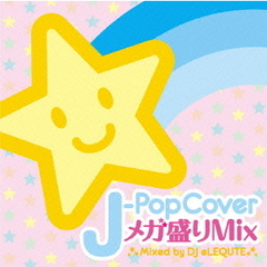 J-Pop Cover メガ盛りMix Mixed by DJ eLEQUTE