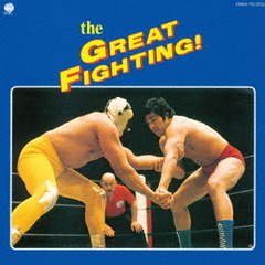 The GREAT FIGHTING! 地上最大!プロレス・テーマ決定盤