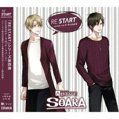 ALIVE SOARA「RE:START」シリーズ4