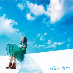 aiko/青空
