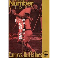 Number VIDEO DVD 熱闘! 日本シリーズ 1979 広島-近鉄