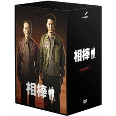 相棒 Season 2 DVD-BOX 1