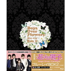 花より男子~Boys Over Flowers ブルーレイBOX 2(Blu-ray Disc)