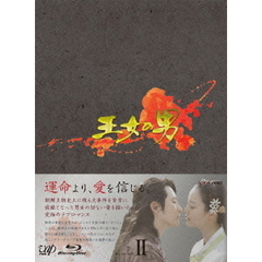 王女の男 Blu-ray BOX II(Blu-ray Disc)