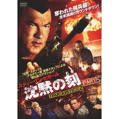 沈黙の刻 TRUE JUSTICE2 PART5(DVD)