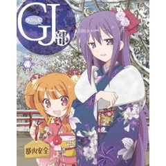 GJ部 Vol.4(Blu-ray Disc)
