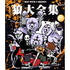 MAN WITH A MISSION/狼大全集 I(Blu-ray Disc)