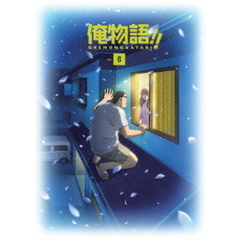 俺物語!! Vol.8(Blu-ray Disc)
