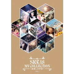 SKE48 MV COLLECTION ~箱推しの中身~ VOL.2【Blu-ray2枚組】(Blu-ray Disc)