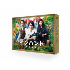 インハンド Blu-ray BOX<予約購入特典:ポスタービジュアルミニクリアファイル(B6サイズ)付き>(Blu-ray Disc)