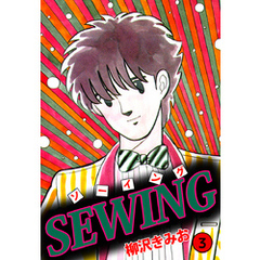 SEWING 3巻