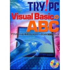 Visual BasicのABC ROM