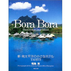 新・南太平洋の小さなホテルTAHITI Bora Bora the crystal clear island