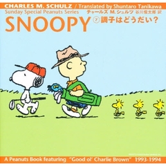 SNOOPY Sunday special Peanuts series 7