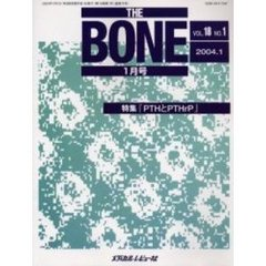 THE BONE Vol.18No.1(2004.1)
