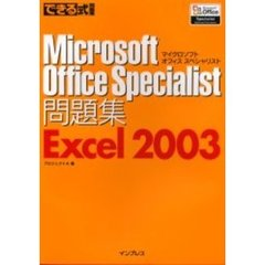 Microsoft Office Specialist問題集Excel 2003