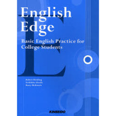 English Edge:Basic English Practice for College Students―読み・書き・聞いて学ぶ大学英文法