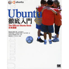 Ubuntu徹底入門 The Official Ubuntu Book日本語版