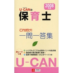 U-CANの保育士これだけ!一問一答集 2008年版