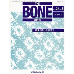 THE BONE VOL.22NO.5(2008.9)