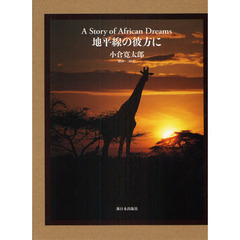 地平線の彼方に A Story of African Dreams