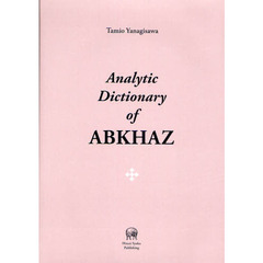 Analytic Dictionary of Abkhaz
