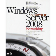 Windows Server 2008パーフェクトガイドNetworking
