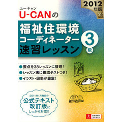 U-CANの福祉住環境コーディネーター3級速習レッスン 2012年版