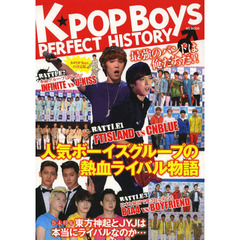K★POP Boys PERFECT HISTORY 熱血ライバル物語・K★POP Boysの決定版