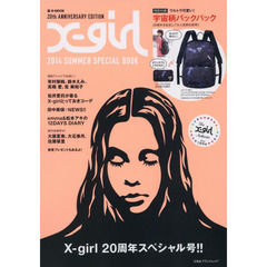 X‐girl 2014SUMMER SPECIAL BOOK
