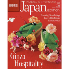 KATEIGAHO INTERNATIONAL Japan EDITION Vol.36(2015AUTUMN/WINTER) Ginza Hospitality