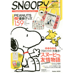 SNOOPY in SEASONS~Happiness is having a best friend~ (Gakken Mook)