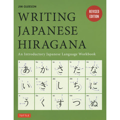 WRITING JAPANESE HIRAGANA An Introductory Japanese Language Workbook REVISED EDITION