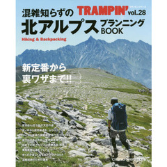 トランピン Hiking & Backpacking vol.28