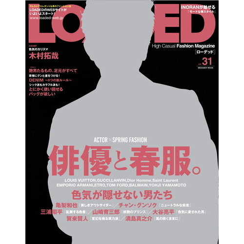 LOADED VOL.31