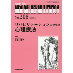 MEDICAL REHABILITATION Monthly Book No.208(2017.4)