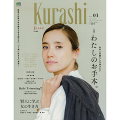 Kurashi Vol.01(2017AUTUMN)