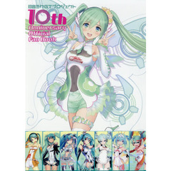 初音ミクGTプロジェクト 10th Anniversary Official Fan Book