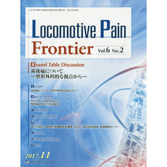 Locomotive Pain Frontier Vol.6No.2(2017.11)