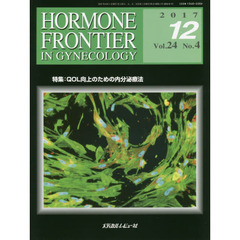 HORMONE FRONTIER IN GYNECOLOGY Vol.24No.4(2017-12) 特集・QOL向上のための内分泌療法