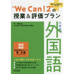 """We Can!2""の授業&評価プラン 小学校外国語"