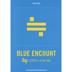 楽譜 BLUE ENCOUNT ≒