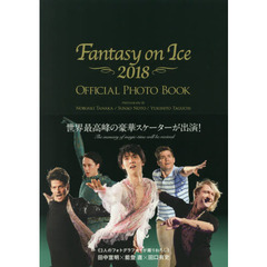 Fantasy on Ice 2018 OFFICIAL PHOTO BOOK