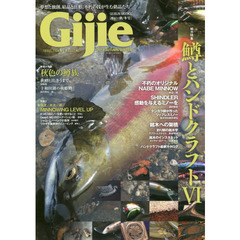 Gijie TROUT FISHING MAGAZINE 2018AUTUMN/WINTER